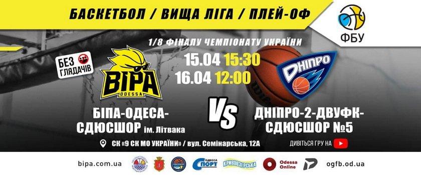 В четверг «БИПА» стартует в плей-офф Высшей лиги Чемпионата Украины