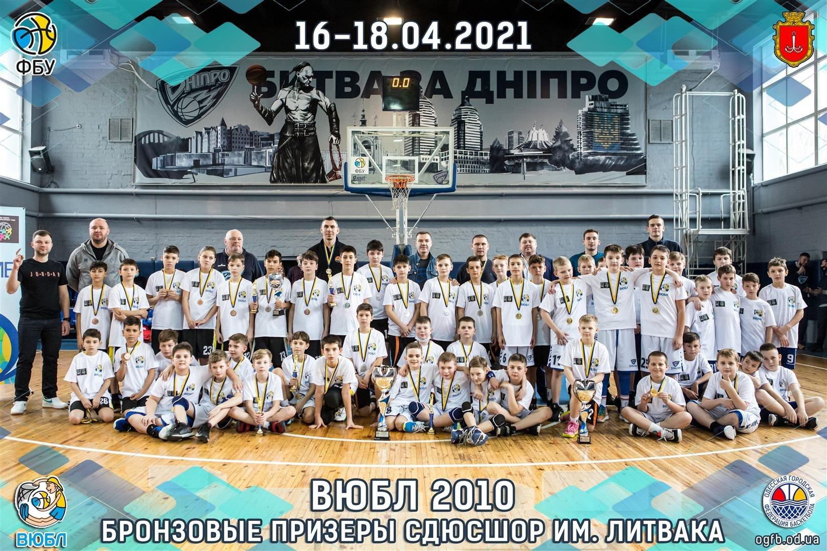 16-18.04.2021 Бронзовые призеры ВЮБЛ 2010 СДЮСШОР им. Литвака