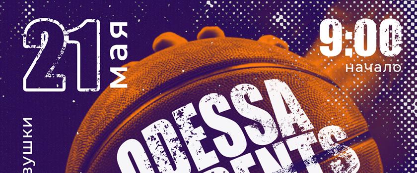 СБЛУ. В Одессе состоится турнир по баскетболу 3х3 среди студенческих команд