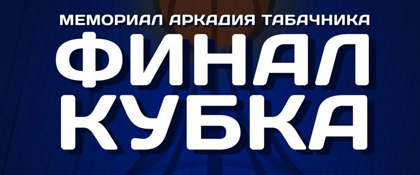Приглашаем на финальные матчи Кубка ОБЛ Мемориал Аркадия Табачника