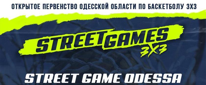 """3-4 июля состоится турнир """"Street Game Odessa"""""""