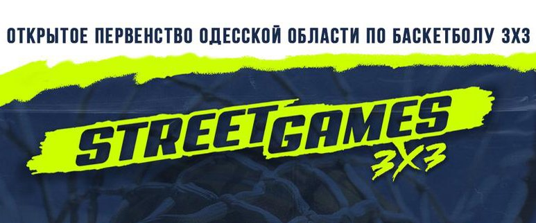На выходных стартует Открытое первенство Одесской области по баскетболу 3х3
