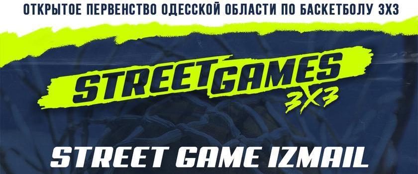 """17 июля состоится турнир """"Street Game Izmail"""""""