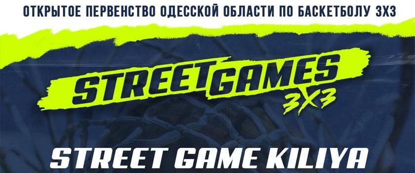 """18 июля состоится турнир """"Street Game Kiliya"""""""