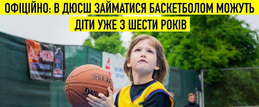 Офіційно: в ДЮСШ діти зможуть займатися баскетболом вже з 6 років