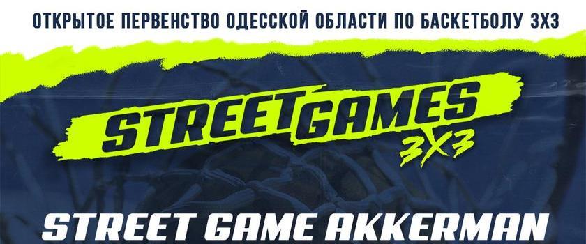 """24 июля состоится турнир """"Street Game Akkerman"""""""