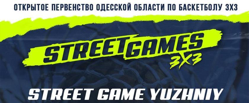 """25 июля состоится турнир """"Street Game Yuzhniy"""""""