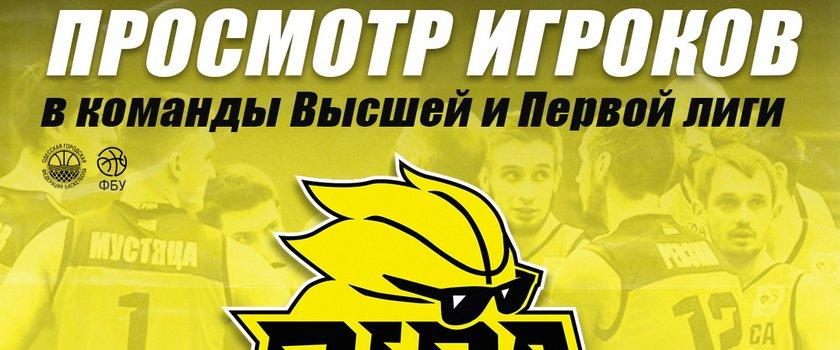 «БИПА-Одесса» проводит просмотр игроков