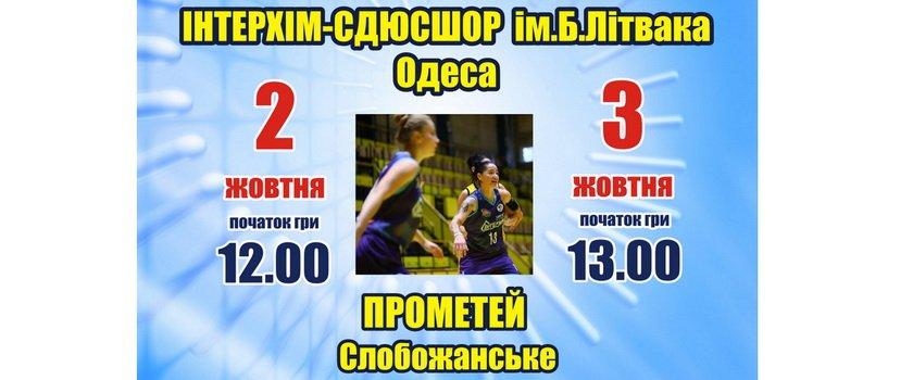 Две команды «ИнтерХима» проведут первые домашние матчи сезона